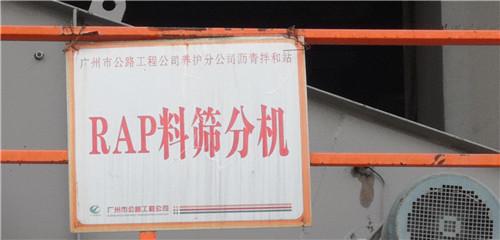 沥青再生料破碎筛分系统销售